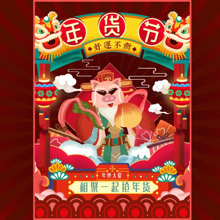 年货节春节促销活动