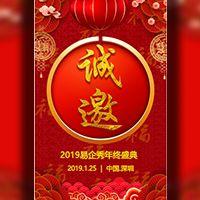 大气中国红2019新春公司年会邀请函春节祝福