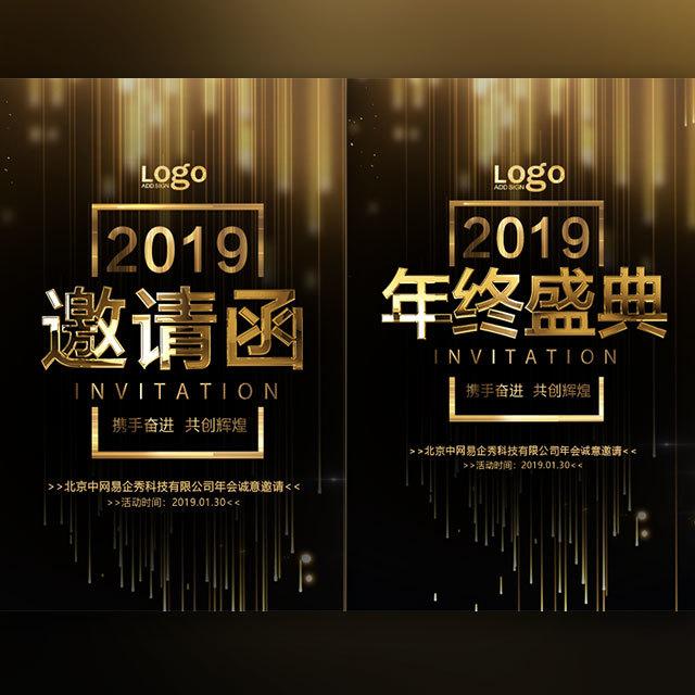 标准版年会邀请函年终盛典年度总结颁奖典礼