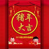 大气中国红企业年会邀请函春节祝福贺卡