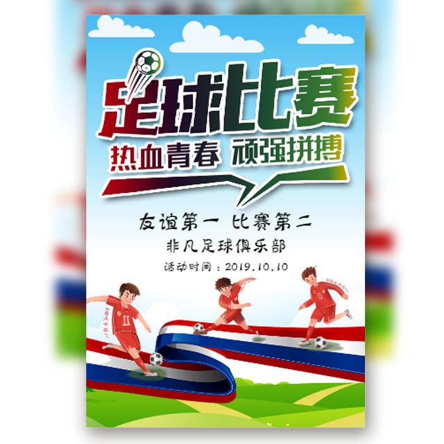 足球比赛邀请函足球邀请赛足球联赛排足球培训班招生