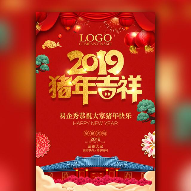 大气红金2019猪年吉祥企业春节祝福公司宣传感恩答谢