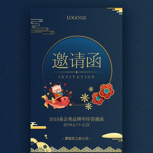 中国风蓝色邀请函新年活动公司年会邀请函年度盛典