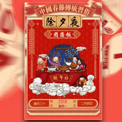 快闪中国春节传统习俗年三十除夕夜团圆饭