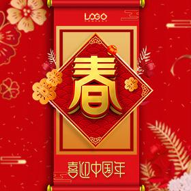 快闪中国红喜庆新年快乐春节祝福拜年贺卡