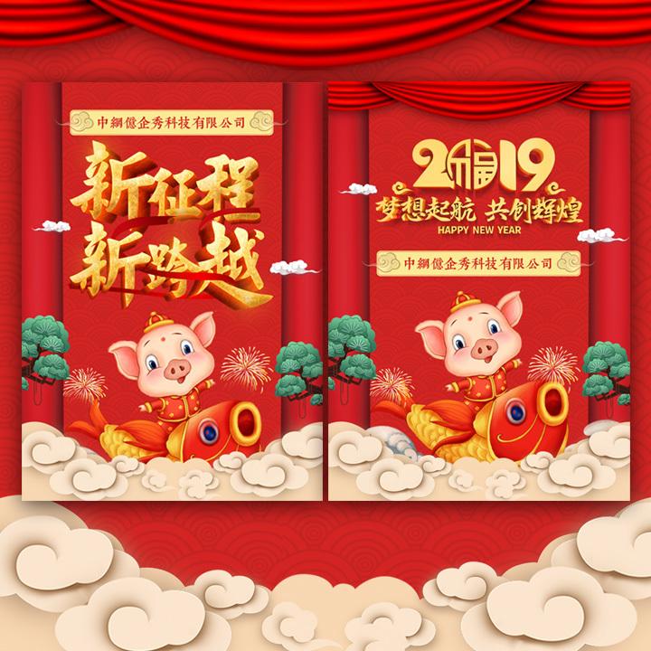 2019高端年会邀请函年终盛典晚会邀请函大红猪年