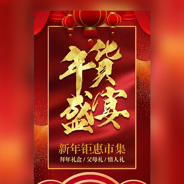 2019喜气红色新春年货促销