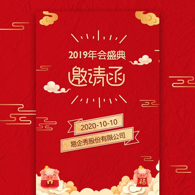 中国风年度年会盛典邀请函