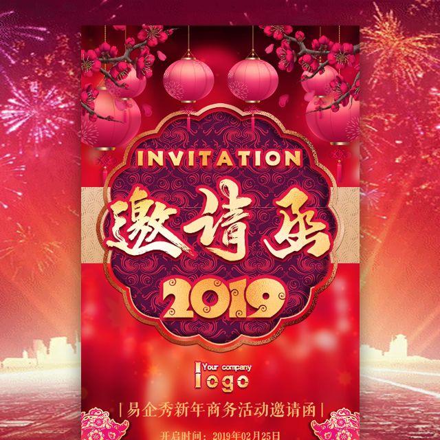 2019高端大气红色邀请函公司会议商务年会盛典邀请函