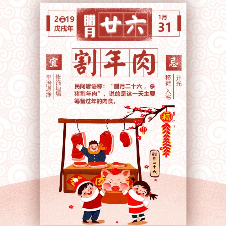 中国春节传统习俗之腊月二十六杀猪割年肉