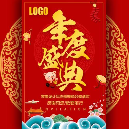 中国风红金高端年会邀请函年终盛典