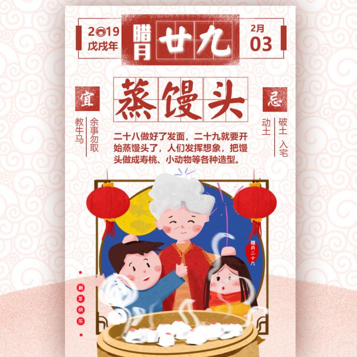 中国春节传统习俗之腊月二十九蒸馒头