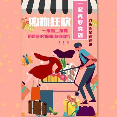创意通用活动促销年货春节年终