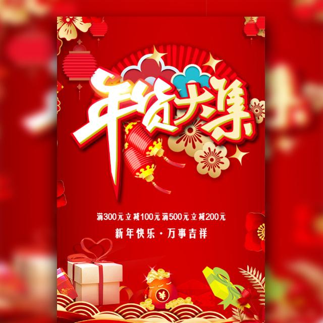 年货大促果蔬坚果促销通用中国风