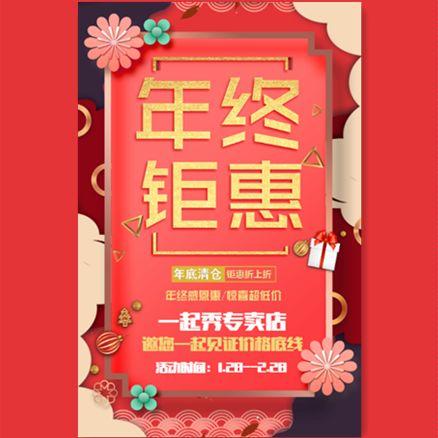 春节新年年终年货活动促销宣传