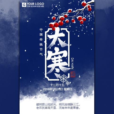 大寒中国传统节气二十四节气