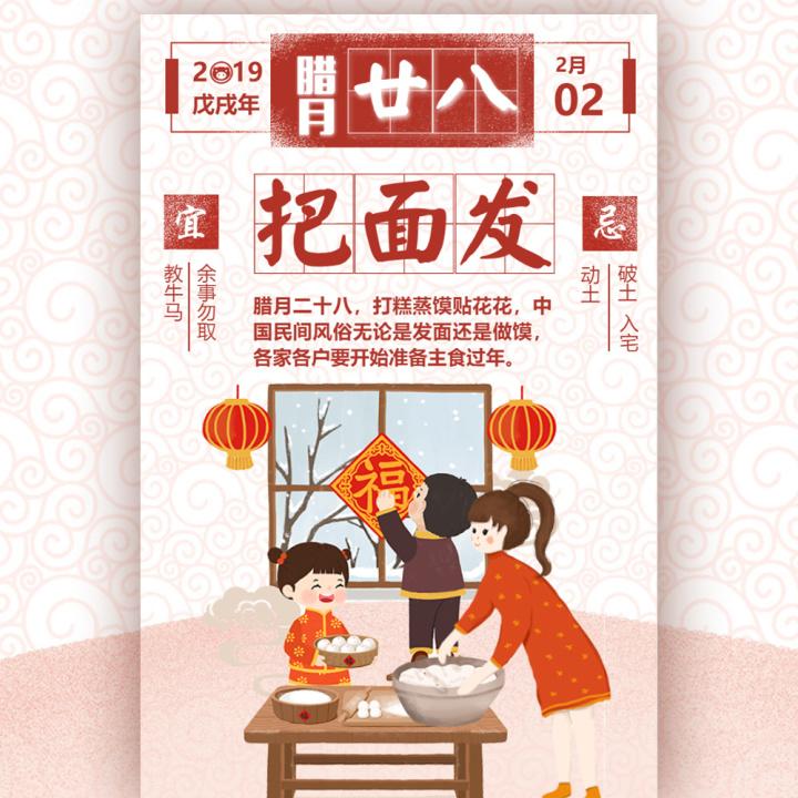 中国春节传统习俗之腊月二十八把面发