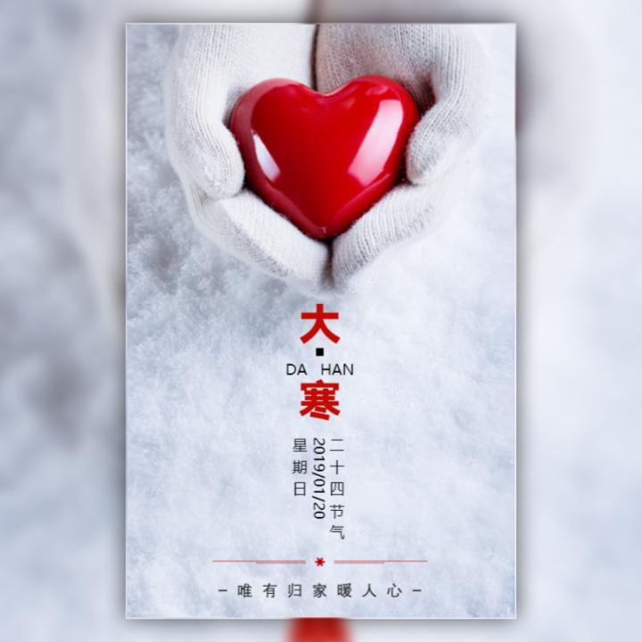 中国传统二十四节气大寒习俗之养生之道