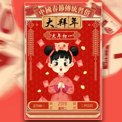 中国春节传统习俗大年初一拜年祈福含转运符