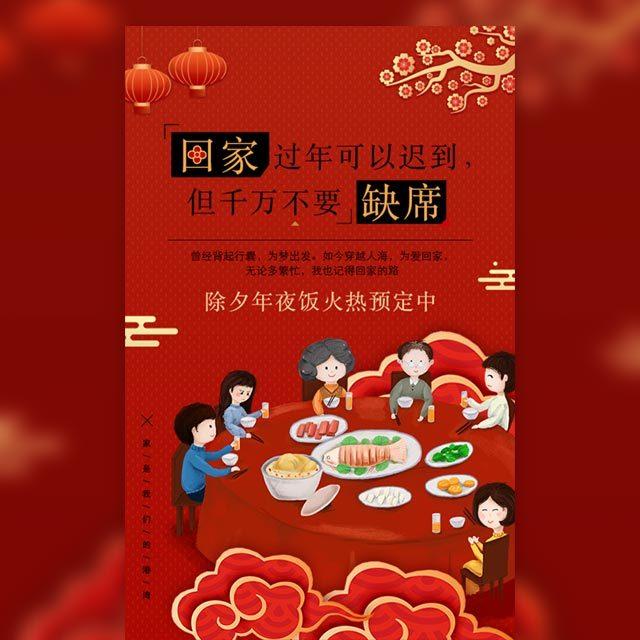 酒店饭店中式餐厅酒楼新年春节年夜饭预订促销活动