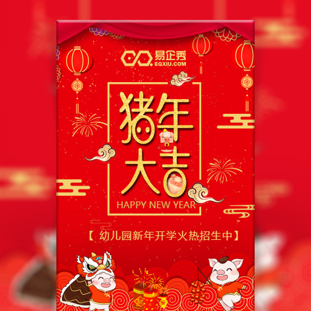喜庆幼儿园新年祝福贺卡