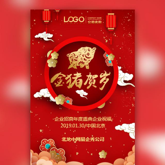 高端大气中国红企业招商会年度盛典年终总结会邀请函