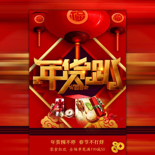 年货钜惠零食年终促销中国风