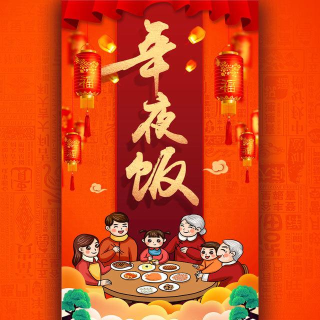 年夜饭餐饮预订中餐火锅烧烤串串妈妈菜美食餐厅