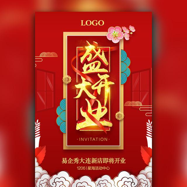 大气红金喜庆新店盛大开业宣传活动促销推广新店简介