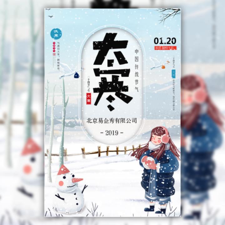 中国传统二十四节气大寒祝福之养生之道