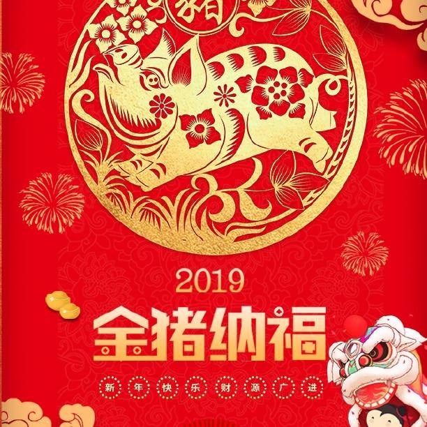 快闪新年祝福贺卡企业介绍放假通知红色喜庆大气