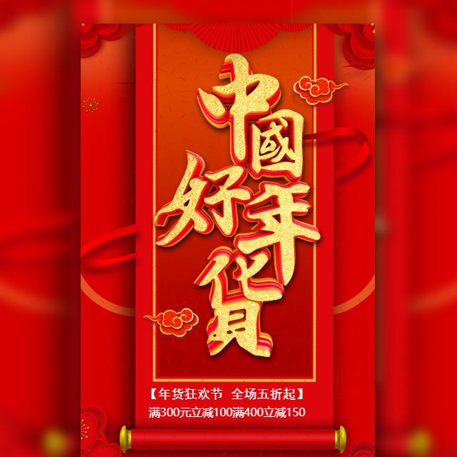 中国红年货促销商品促销通用中国风
