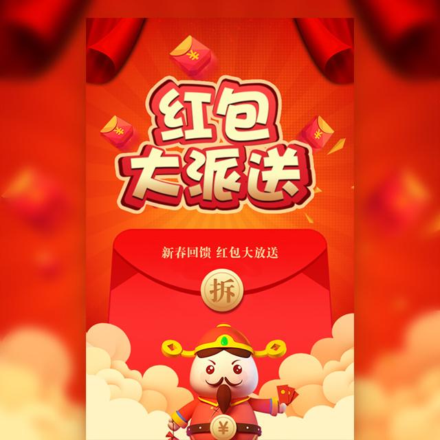 红色喜庆新春红包大派送年货节春节特惠新年店铺活动