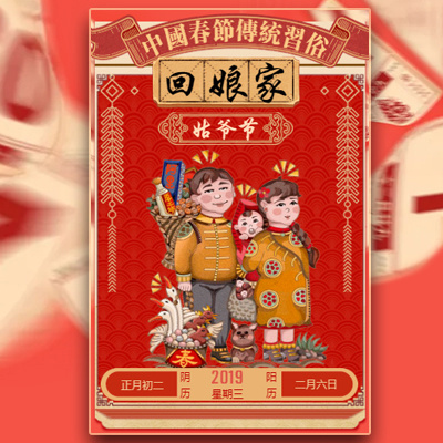 中国春节传统习俗大年初二回娘家