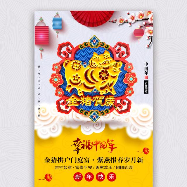 2019新年祝福除夕祝福贺卡企业祝福客户祝福合作商
