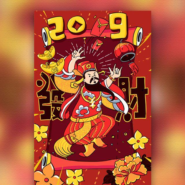 快闪语音视频春节祝福家电年终大促
