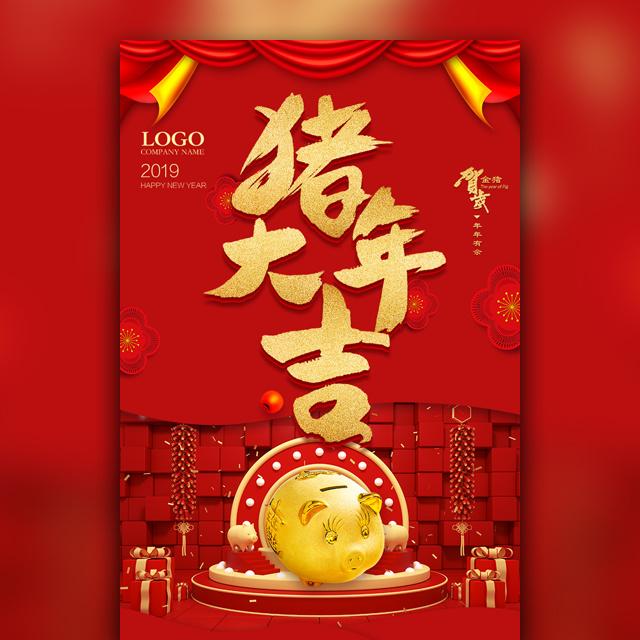 高端大气红金猪年大吉企业春节祝福宣传春节安排