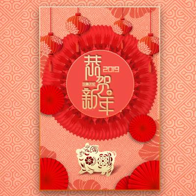 中国风动态剪纸新年企业祝福贺卡