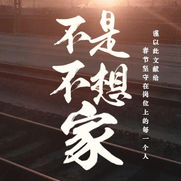 不是不想家春节节日公益广告祝福贺卡新春企业公司