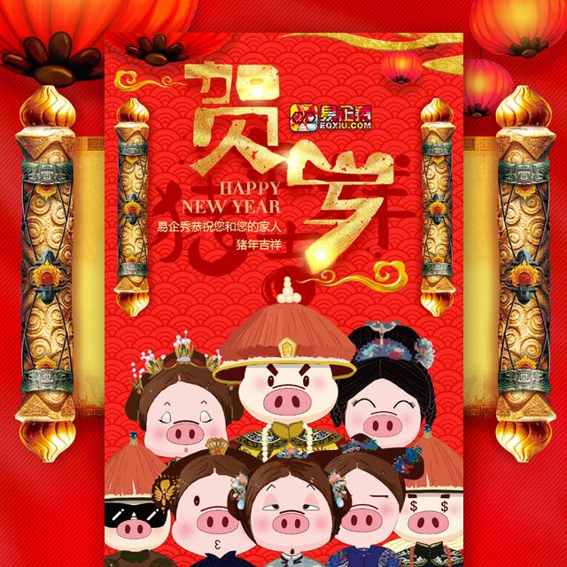 猪帝驾到春节品牌祝福贺岁
