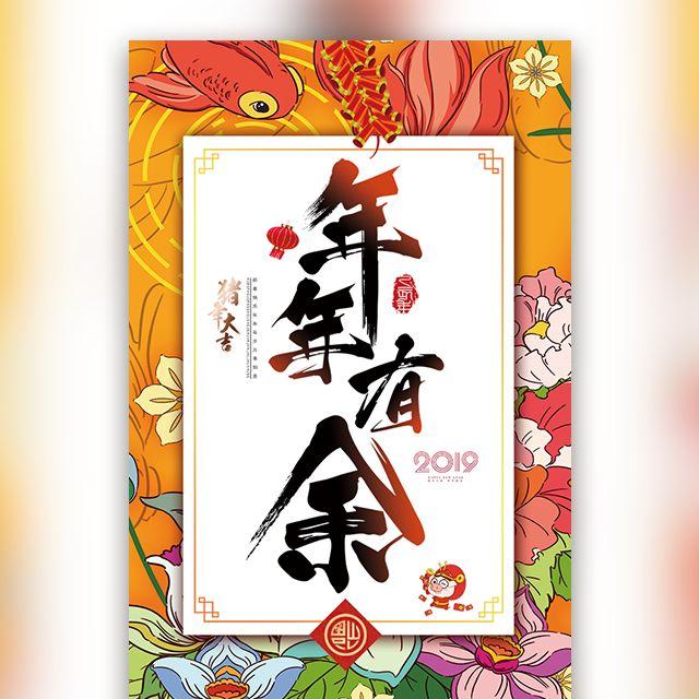 猪年春节新年祝福贺卡相册拜年个人企业通用