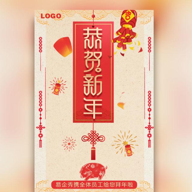 高端复古喜庆剪纸风企业新年祝福贺卡恭贺新年贺卡