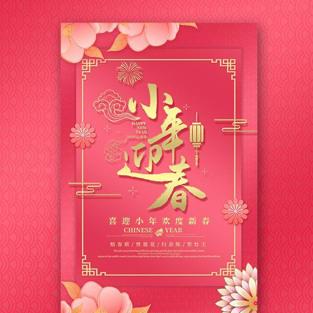 小年迎春小年祝福贺卡企业祝福客户祝福春节祝福