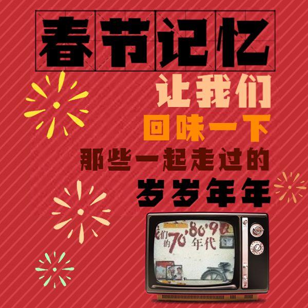 创意春节记忆走心企业祝福宣传推广长页面