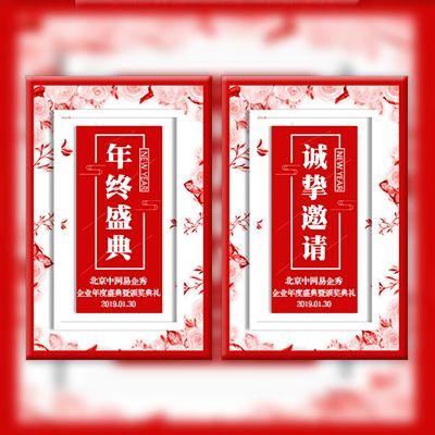 清新红色年终盛典公司年会活动邀请函