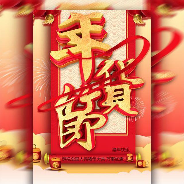 年货节促销喜庆时尚大气风格