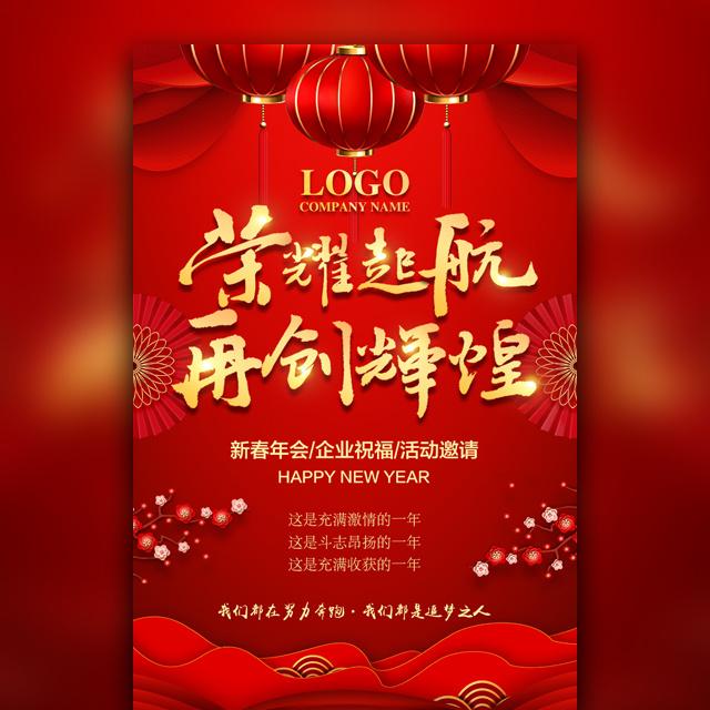 荣耀起航再创辉煌企业年终盛典年会邀请函春节祝福
