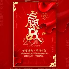 高端红赢战2019公司年会邀请函年度盛典表彰活动邀请