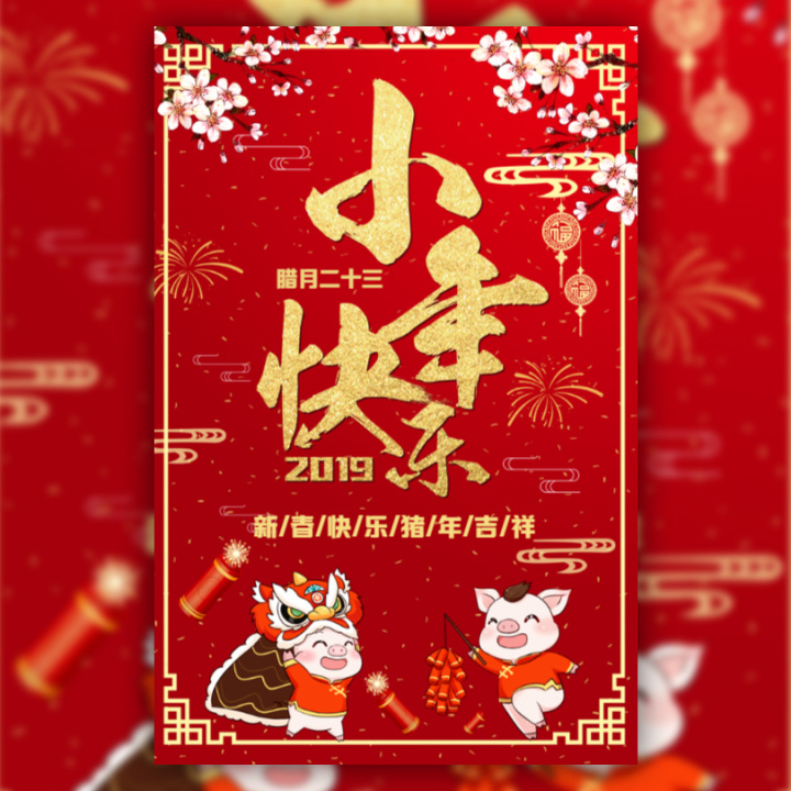 小年企业宣传祝福贺卡