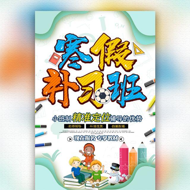 寒假培训班小学初中高中辅导